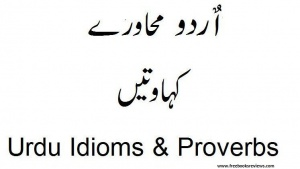 Urdu-Muhavare-Kahawatain-(Proverbs and Phrases)