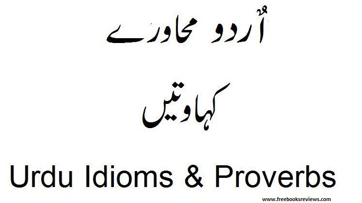 Urdu-Muhavare-Kahawatain-(Proverbs and Phrases)